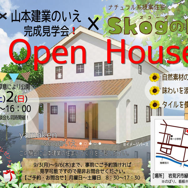 9/1.2 Skogのいえ~Koti~オープンハウス開催