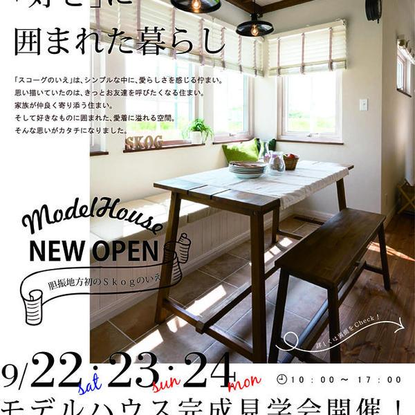 9/22.23.24 Skogのいえ~Koti~新モデルハウスオープン
