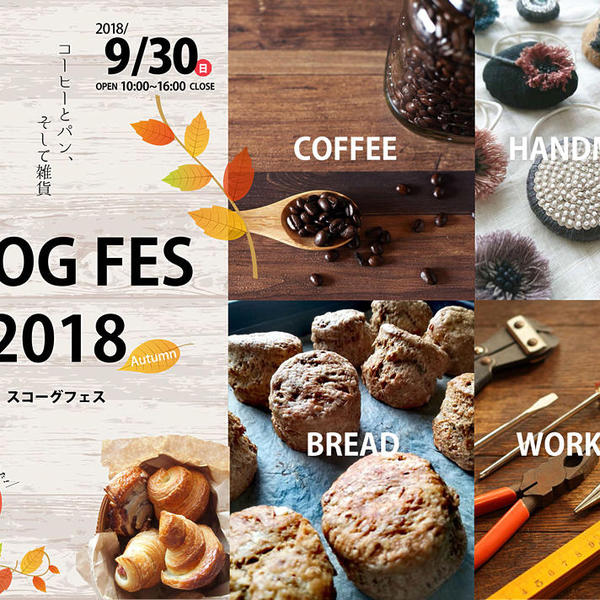 SKOGFES2018Autumn inいわき 開催のお知らせ★
