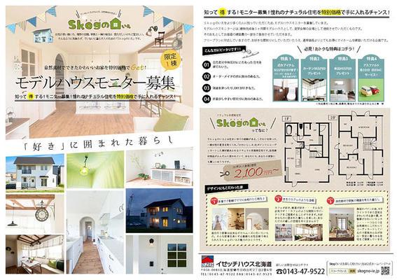 イゼッチハウス北海道株式会社