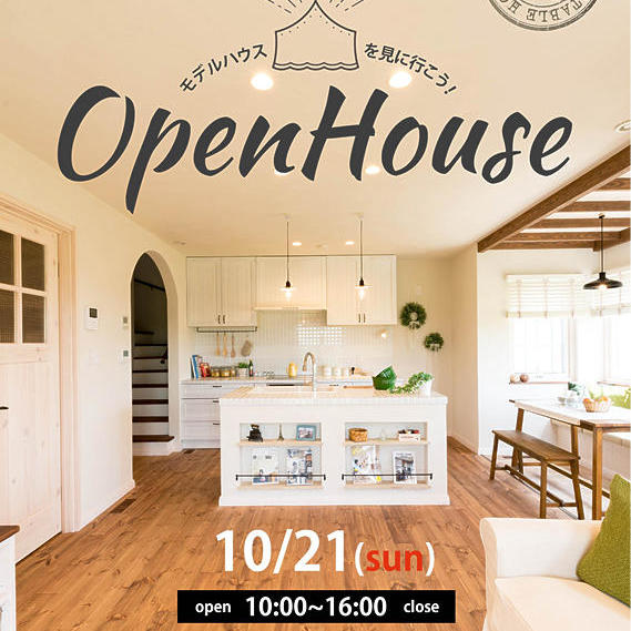 10/21Choumille(シュミール)オープンハウス開催!