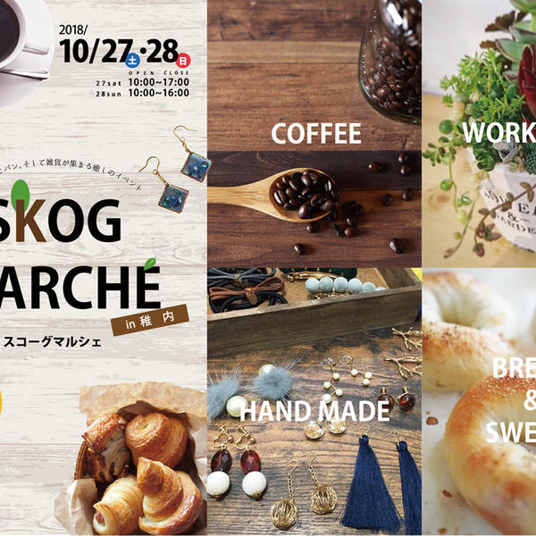 10/27.28 SKOGMARCHE in稚内 開催!