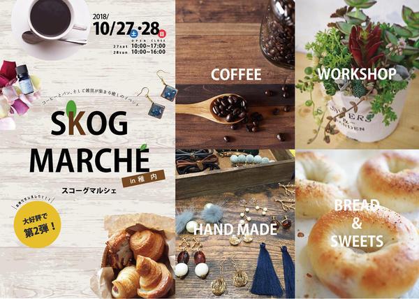 SKOGMARCHE in 稚内