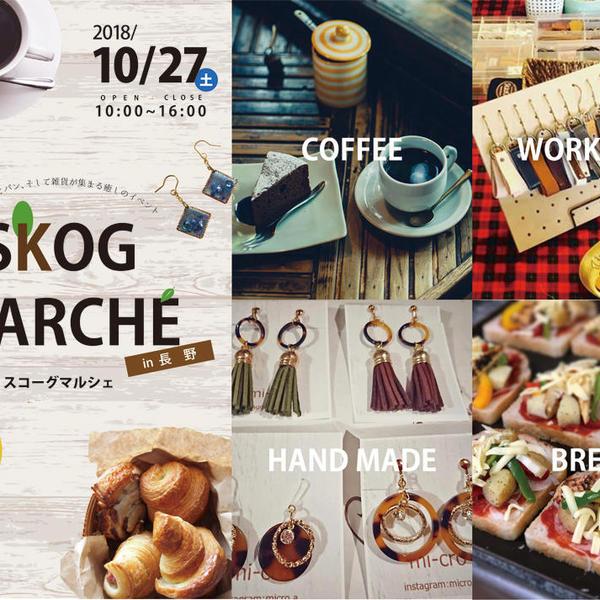 10/27 SKOGMARCHE in長野 開催!