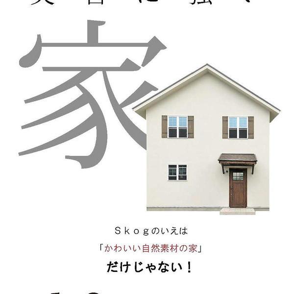 12/1.2 【埼玉】Skogのいえ 災害に強い家体感会開催!