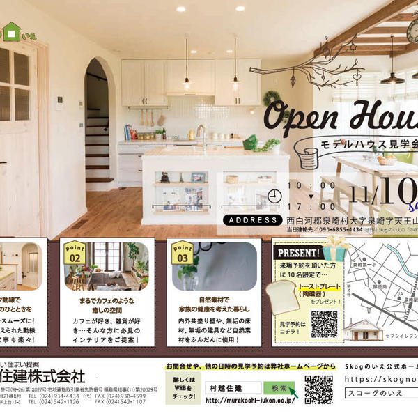 11/10.11 Koti(コティ)オープンハウス開催!