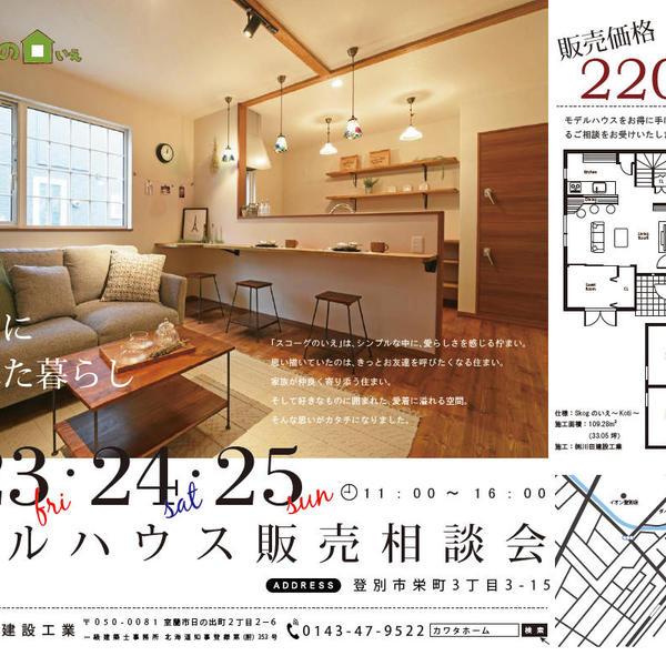 11/23.24.25 登別モデルハウス販売相談会開催!