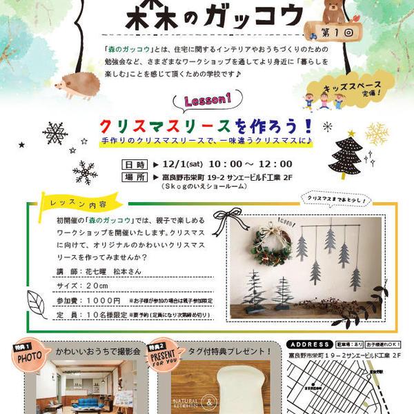 12/1 「森のガッコウvol.1」クリスマスリースを作ろう!
