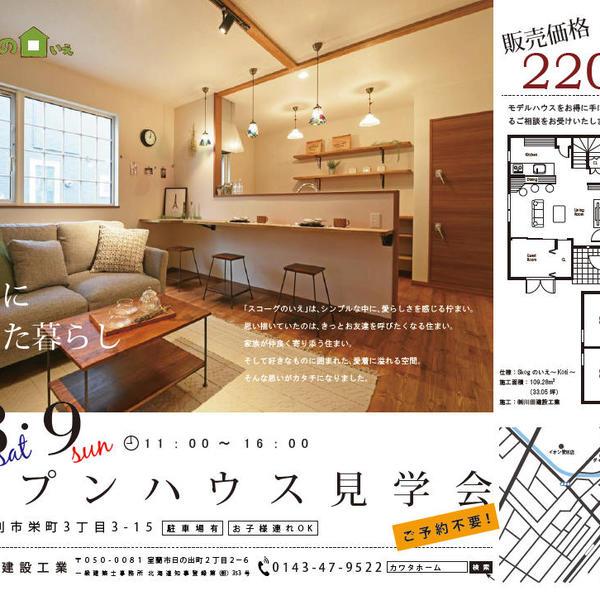 12/8.9 【登別・室蘭】モデルハウスオープン見学会開催!