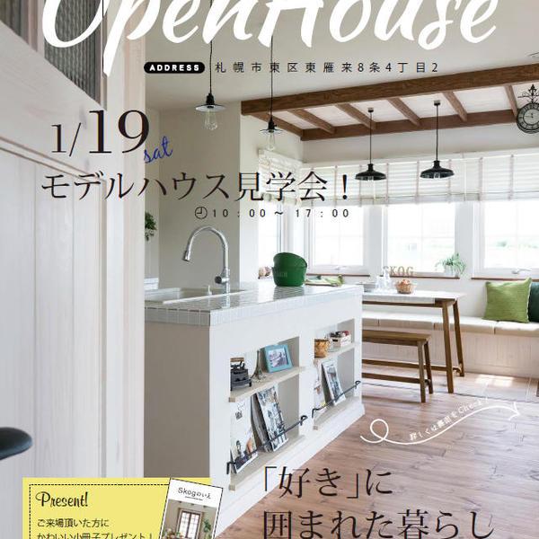 1/19 Choumille(シュミール)オープンハウス開催!