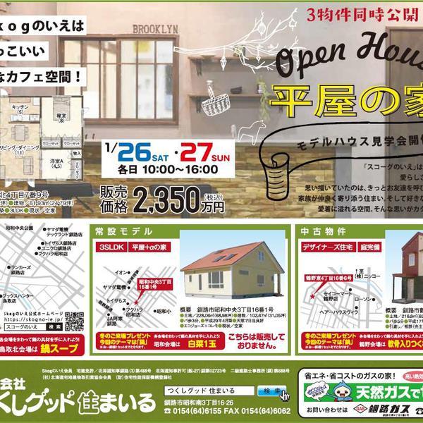 1/26.27 Kotiの平屋完成見学会開催!今度はかっこいいSkogのいえ!
