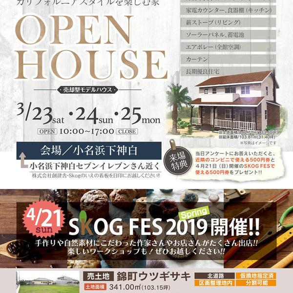 3/23~3/25 【OPEN HOUSE】カリフォルニアを楽しむおうちがオープン!!