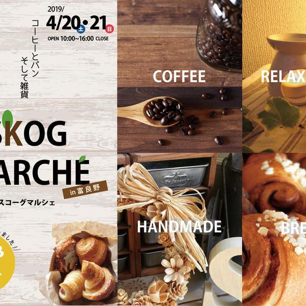 4月20日(土)・21日(日) SKOG MARCHE in富良野 vol.3 開催のお知らせ