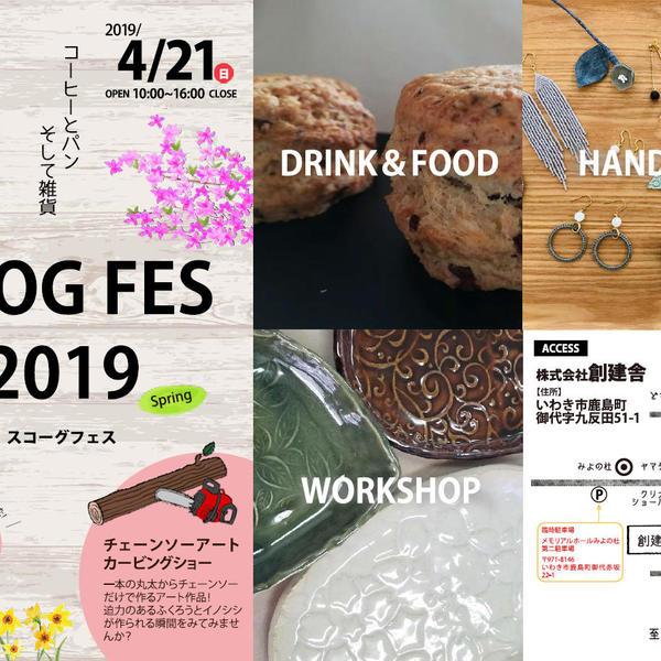4月21日(日)限定「SKOG FES2019 Spring(スコーグフェス)inいわき」開催のお知らせ