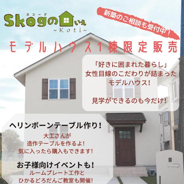 5/25・26 大人ナチュラルな心安らぐおうち見学会開催!!