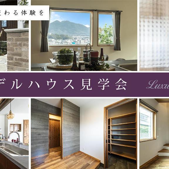 6/16・29 ラグジュアリーリゾートスタイルのおうち見学会