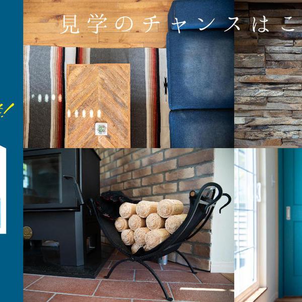 6/29・30【Final Event】Skogのいえモデルハウスin福島【最終見学会開催】