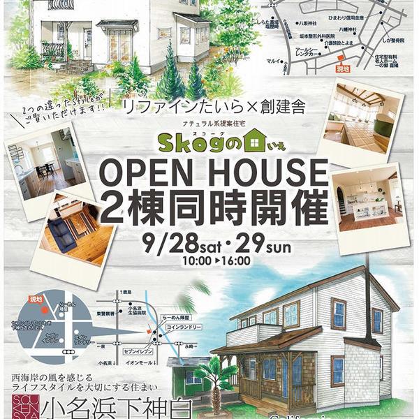 9/28.29 オープンハウス2棟同時開催決定!