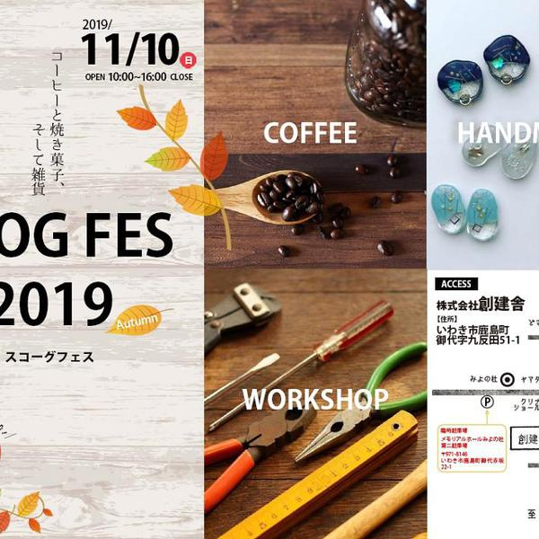 11月10日(日)SKOGFES(スコーグフェス)inいわきvol.4開催!