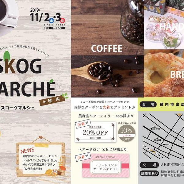 11月2日(土)・3日(日)SKOG MARCHE(スコーグマルシェ)in稚内vol.3開催!