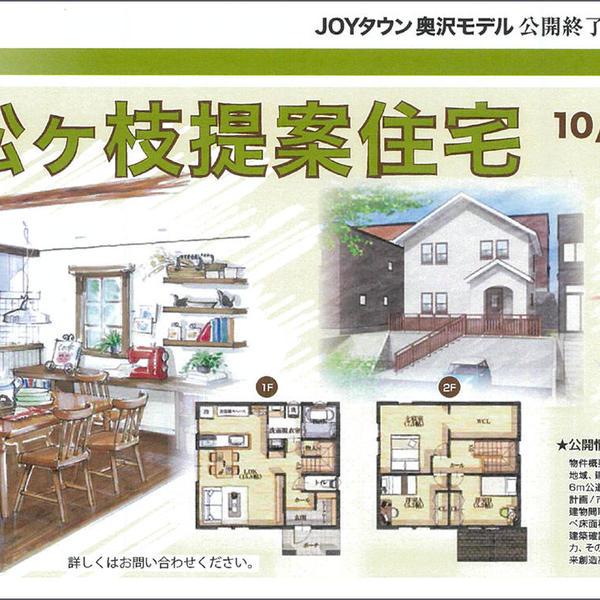 10/5・6 小樽市松ヶ枝モデルハウス見学会開催!!