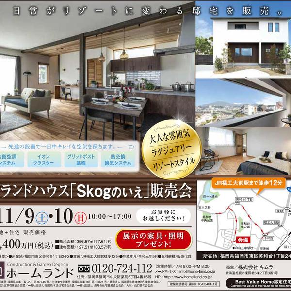 11/9・10 福岡『高級感溢れるリゾートスタイルのおうち販売会』