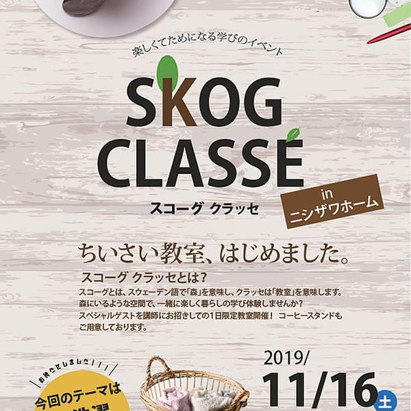 11/16 暮らしに役立つ知識を学ぶ「SKOG CLASSE」開講!