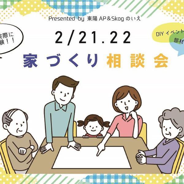 2/21.22 【イオン旭川西】家づくり相談会開催♪
