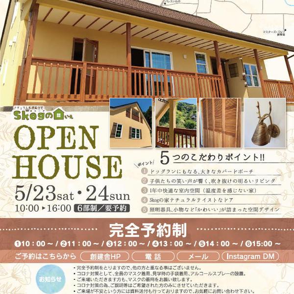 5/23・24『かわいいが詰まったナチュラルなおうち見学会』開催!