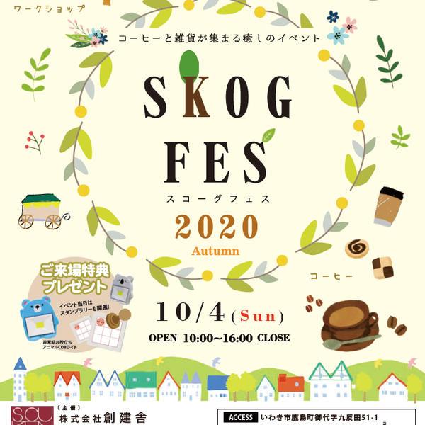 10/4(日)限定! SKOGFES 2020inいわき 開催のお知らせ♪