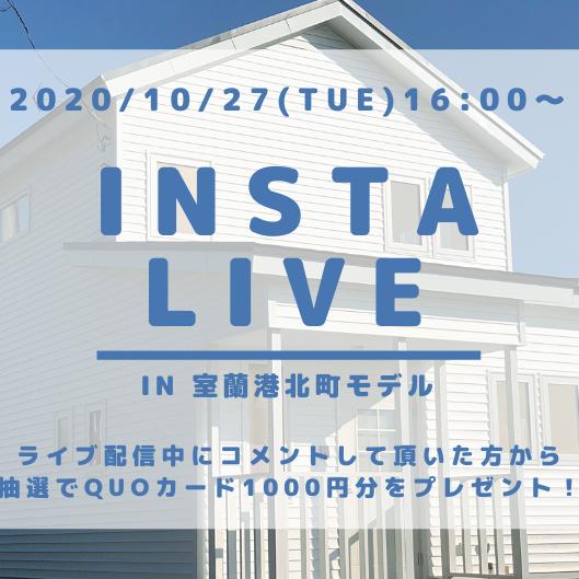 10/27(火) 室蘭港北町モデル INSTA LIVE配信決定!