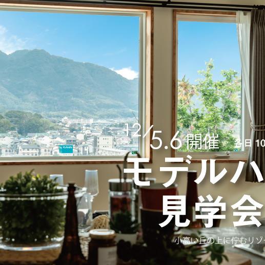 12/5.6 小高い丘の上に佇むリゾートスタイルのいえ見学会開催!