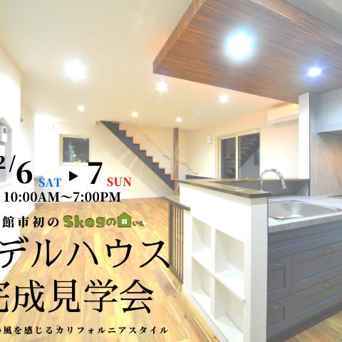 2/6(土)・7(日) 函館市初のSkogのいえ見学会開催!