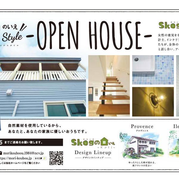 5/1(土)~9(日)【函館市】初Skogのいえオープンハウス開催!