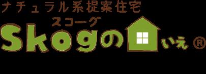 Skogのいえスタッフブログ
