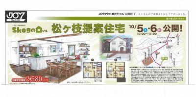 【北海道】小樽市に新たなSkogのいえモデルが完成します!!