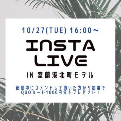 【室蘭から中継!】10月27日(火)インスタライブします!
