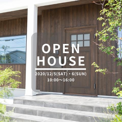【福岡モデル】OPEN HOUSE開催します!
