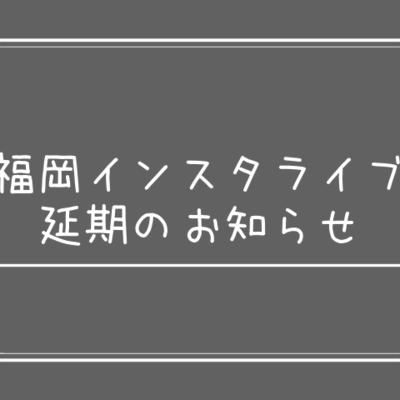 【お詫び】福岡モデルInstagram Live延期のお知らせ