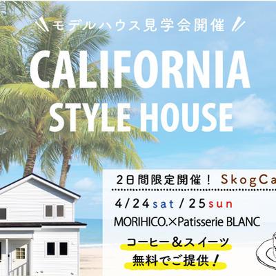 【室蘭港北町モデル】Skogカフェ開催!!