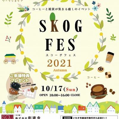 皆様お待ちかね☆SKOGFESinいわき☆が今年も開催されます!!!!
