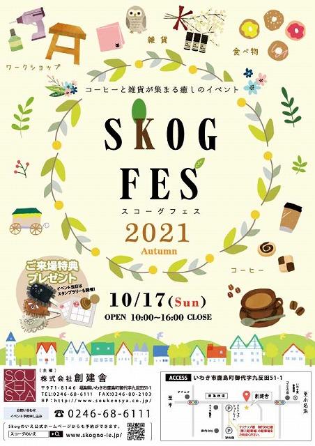 SKOG-FES2021(表).jpg