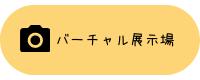 予約はこちら! (6).png