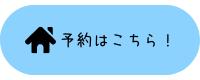 予約はこちら! (8).png